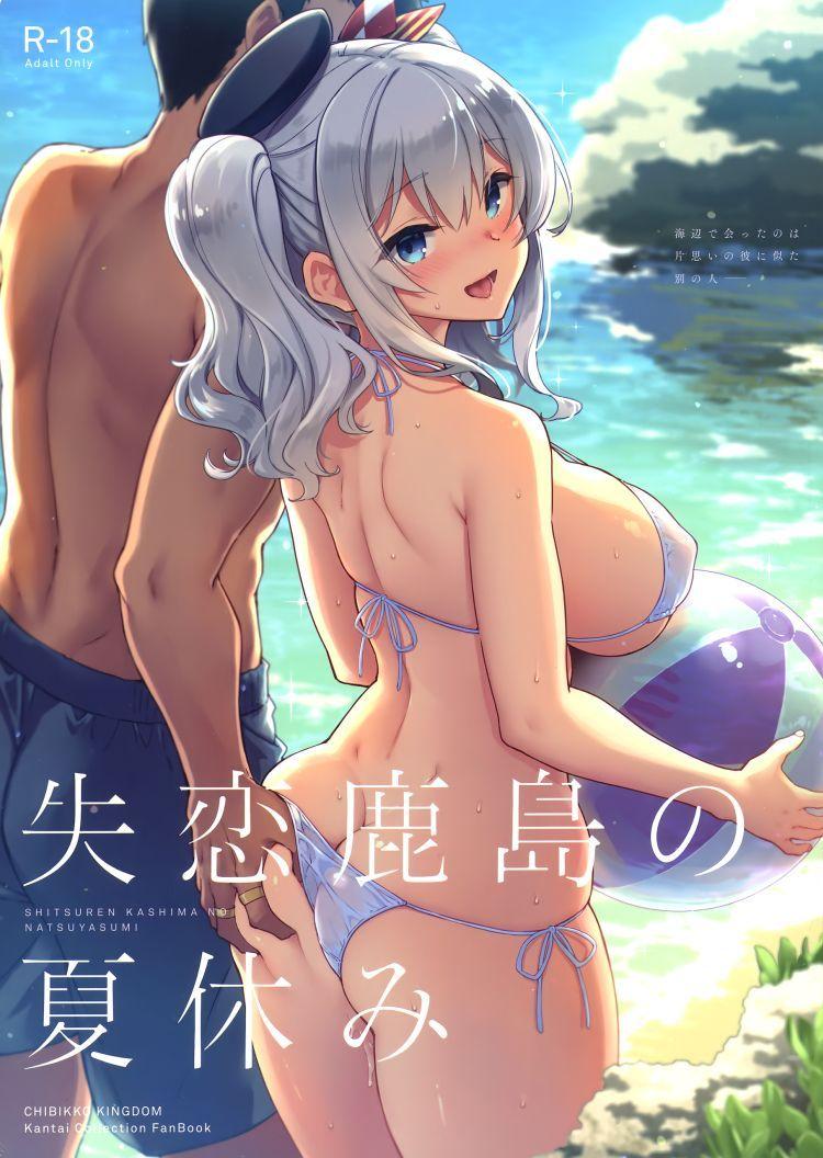 失恋鹿島の夏休み00001