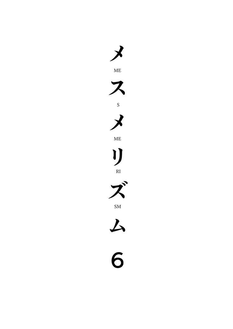 メスメリズム 石田祥子の場合・600003