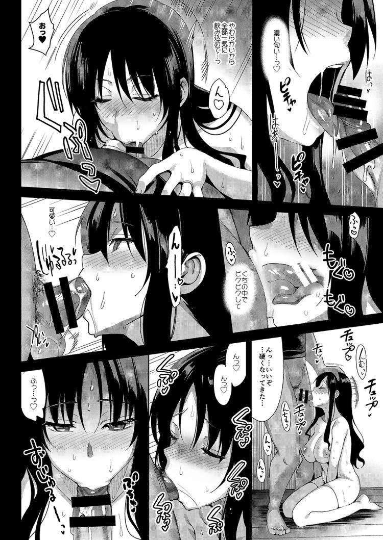 メスメリズム 石田祥子の場合・600019