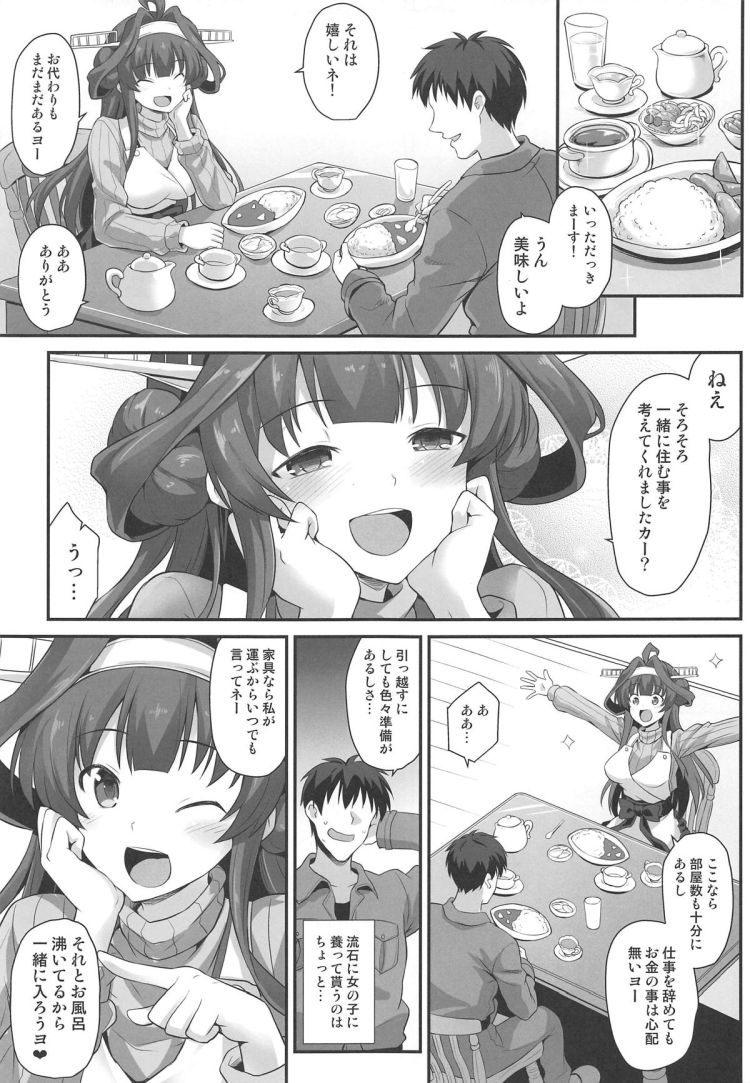 金剛ちゃんとラブラブ新婚プレイ00004