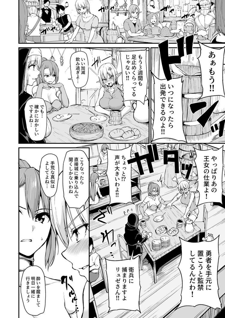 異世界ハーレム物語4 ~豪華絢爛!?王室親子丼!~00003