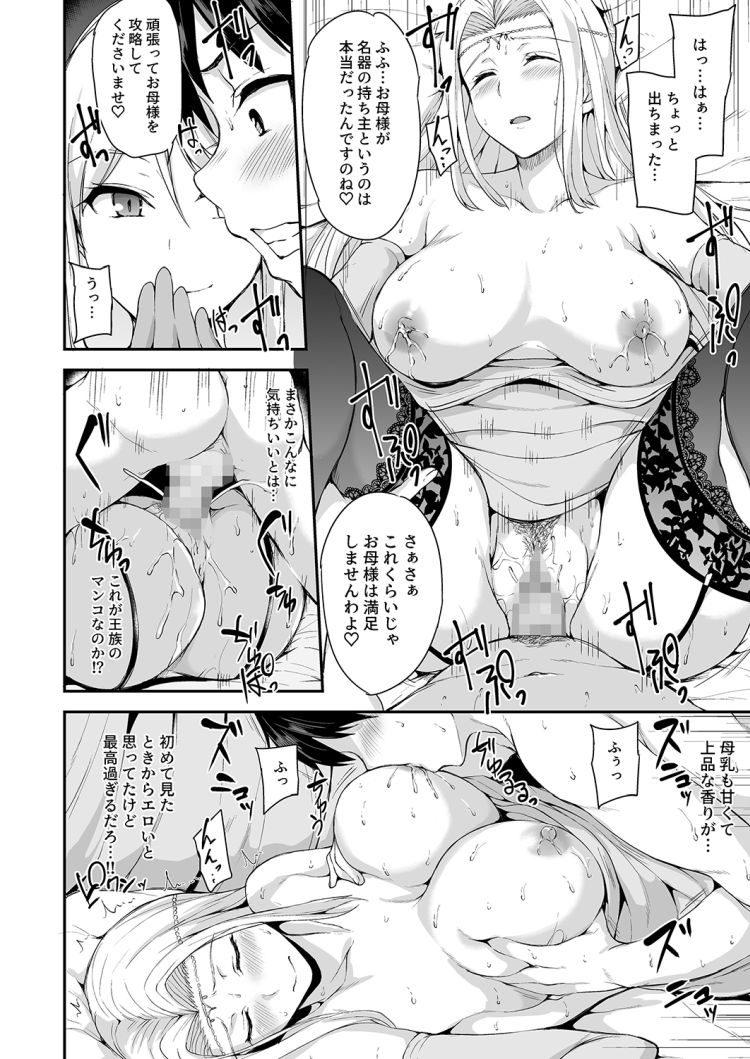 異世界ハーレム物語4 ~豪華絢爛!?王室親子丼!~00015