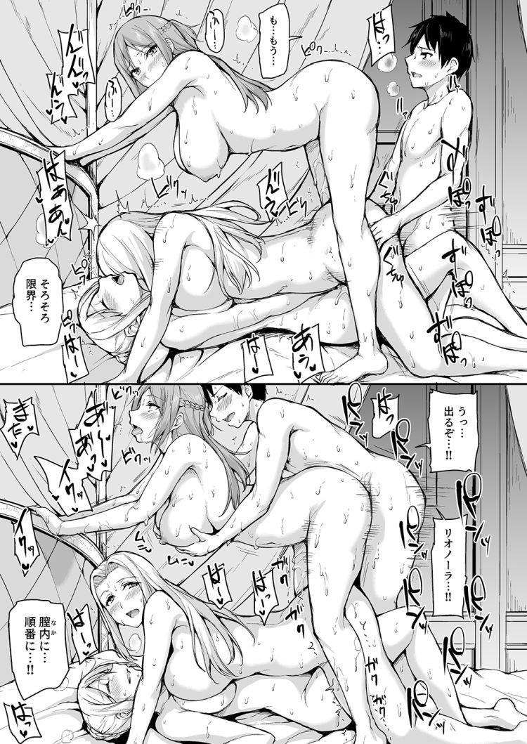 異世界ハーレム物語4 ~豪華絢爛!?王室親子丼!~00044