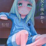【エロ漫画】少女と夜ふかし【オリジナル】