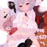 【エロ漫画】成宮由愛ちゃんえっちセックス孕んで!!【アイドルマスターシンデレラガールズ】