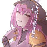 【エロ漫画】脆くか弱いお前は私の【FateGrand Order】