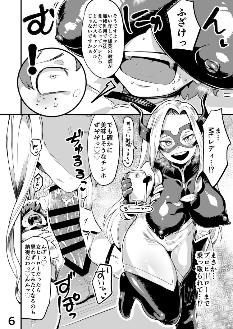 僕と乗っ取りヴィラン膣内射精ミア Vol. 200005