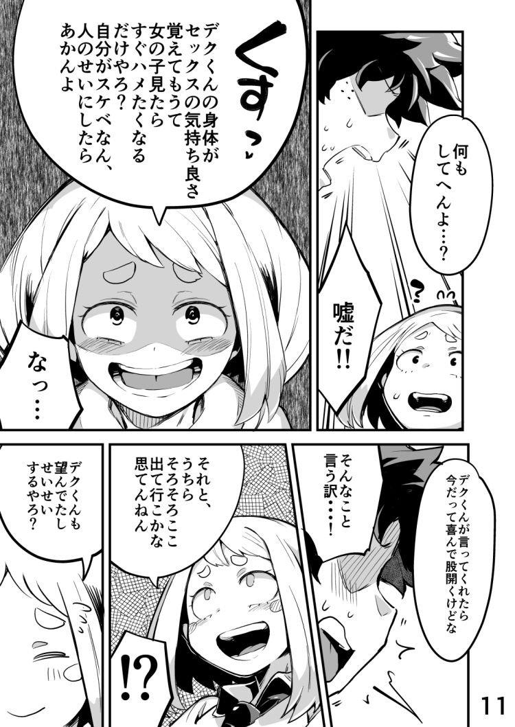 僕と乗っ取りヴィラン膣内射精ミア Vol. 200010