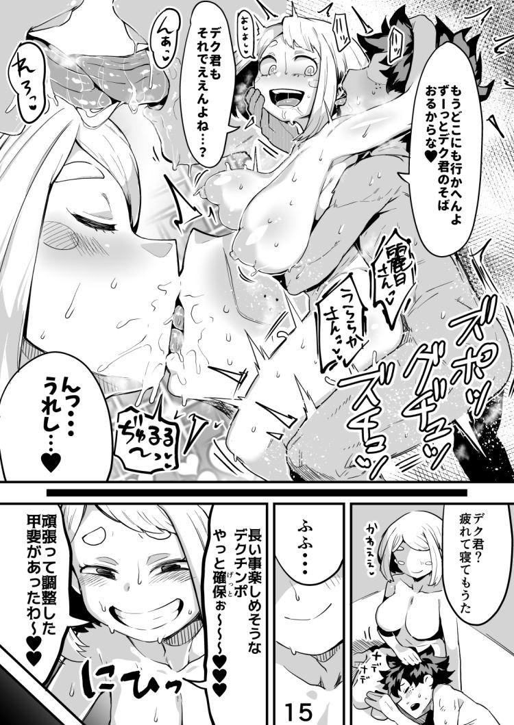 僕と乗っ取りヴィラン膣内射精ミア Vol. 200014