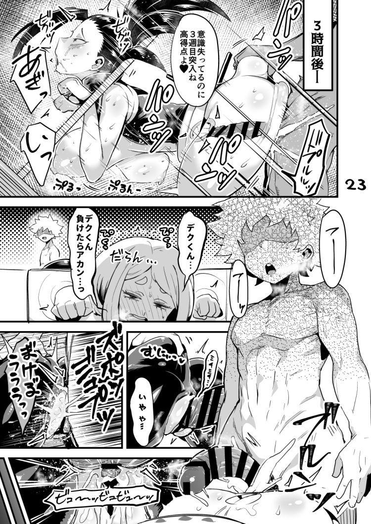 僕と乗っ取りヴィラン膣内射精ミア Vol. 200022