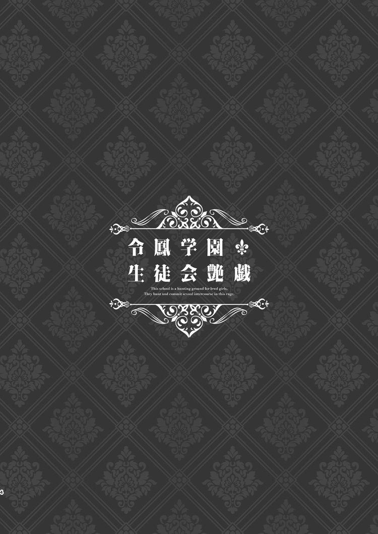 令鳳学園生徒会艶戲00002