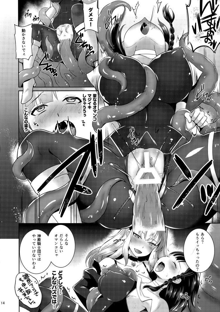 Infection 新米騎士ラヴィニアの受難00011