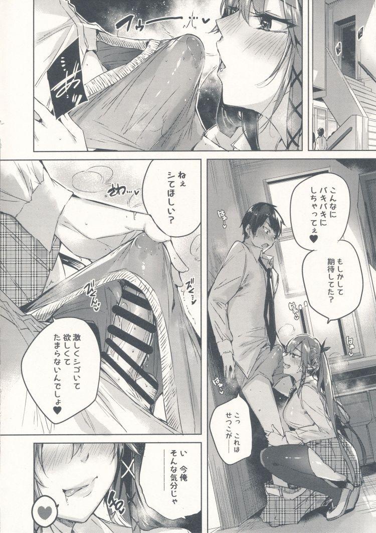 小悪魔せつこの秘密 vol.500009