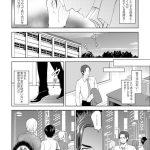【エロ漫画】先生、放課後ラブホでHしよ… 0103【オリジナル】