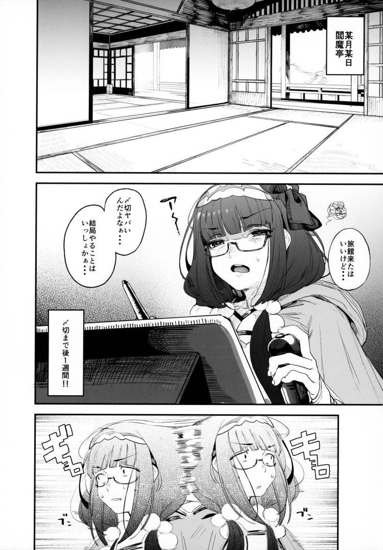 閻魔亭繁殖期 刑部姫00002