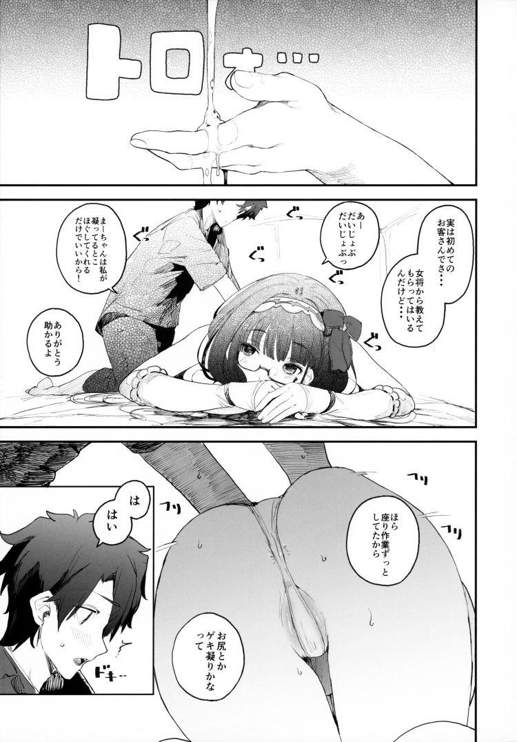 閻魔亭繁殖期 刑部姫00006
