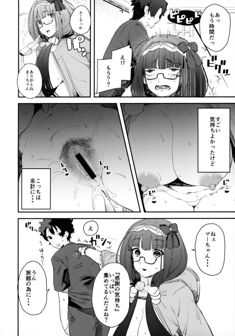 閻魔亭繁殖期 刑部姫00009