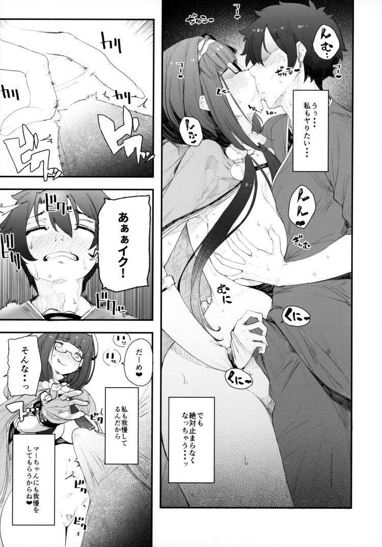 閻魔亭繁殖期 刑部姫00018