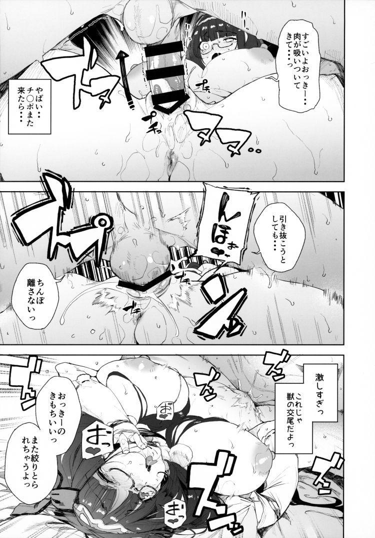 閻魔亭繁殖期 刑部姫00032
