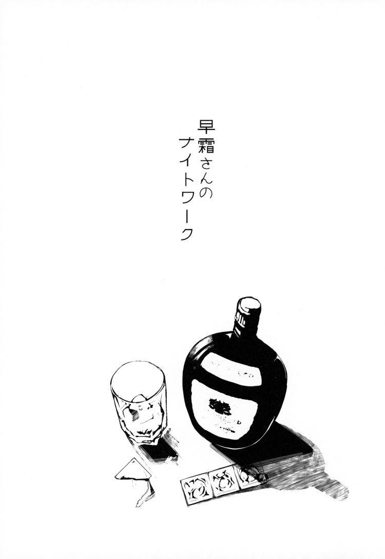早霜さんのナイトワーク00002