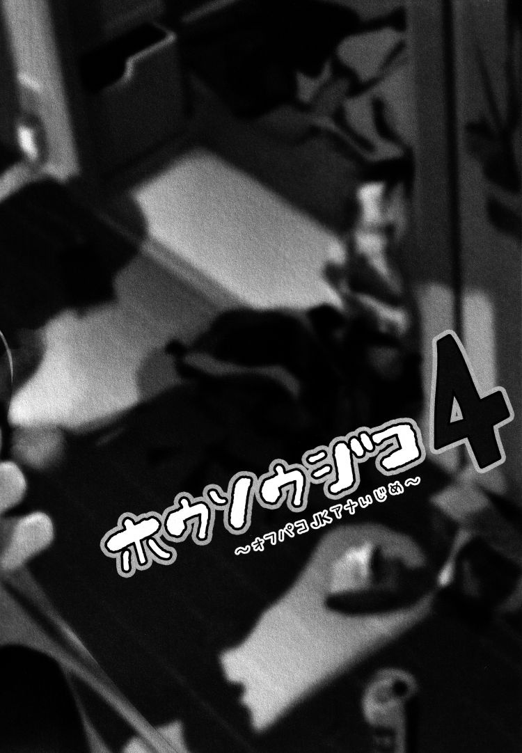 放送事故4~オスパコJKアナいじめ~00001