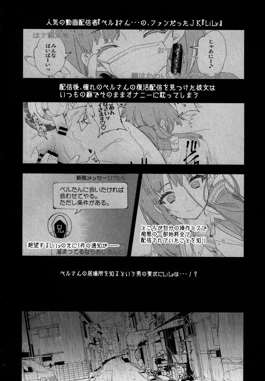 放送事故4~オスパコJKアナいじめ~00003