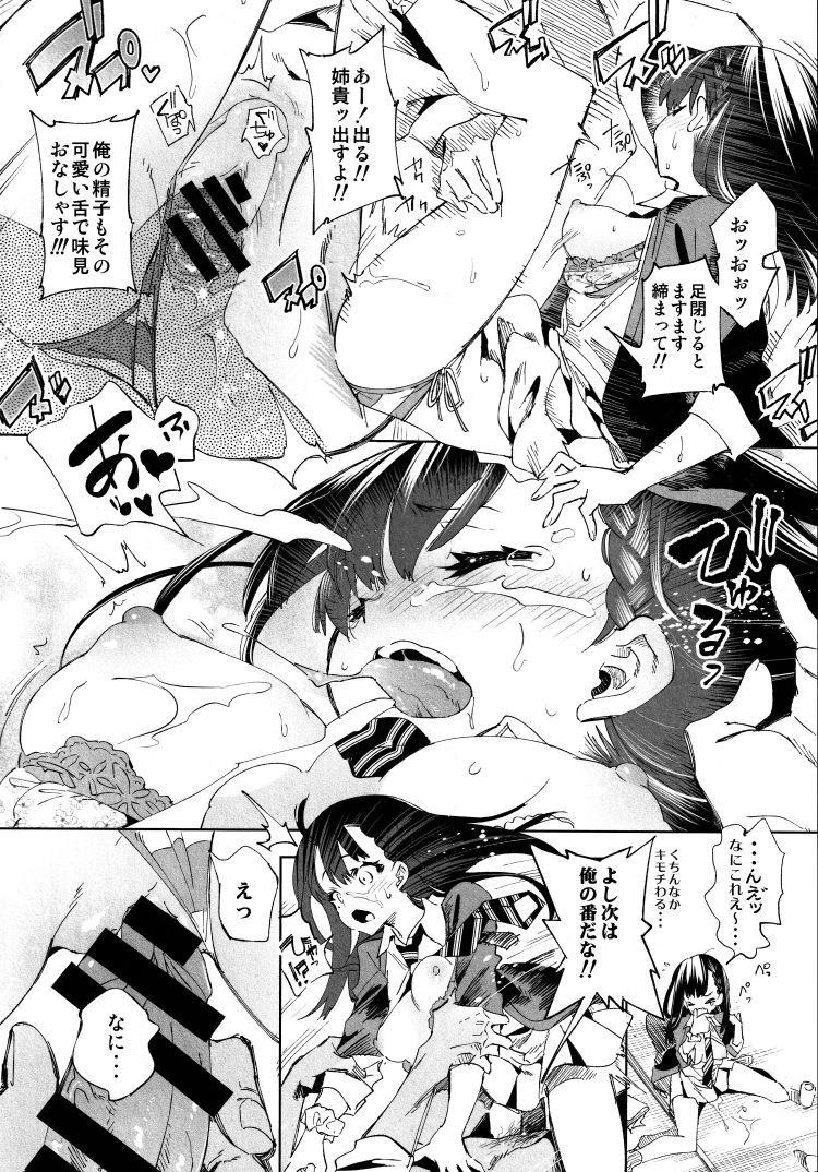 放送事故4~オスパコJKアナいじめ~00015