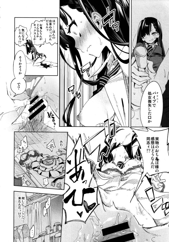 放送事故4~オスパコJKアナいじめ~00017