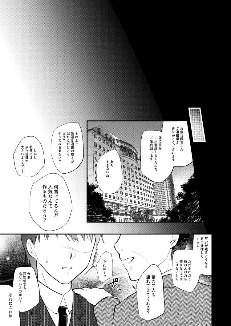 清純アイドル睡眠姦00014