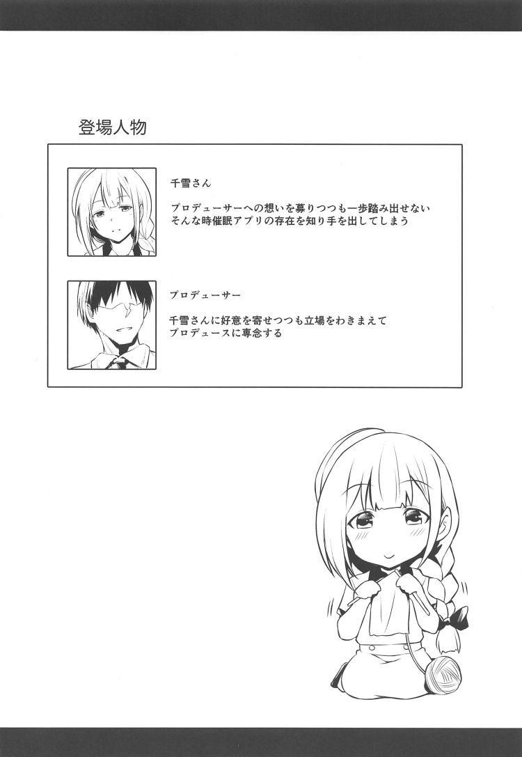 千雪さんの催眠アプリ00003