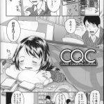 【エロ漫画】close quaeters cotatsu【オリジナル】