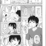 【エロ漫画】幸福の青い鳥【オリジナル】