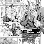 【エロ漫画】M式快楽トレーニング【オリジナル】