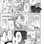 【エロ漫画】看女【オリジナル】