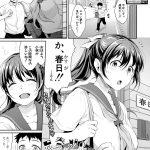 【エロ漫画】思春期のお勉強【オリジナル】