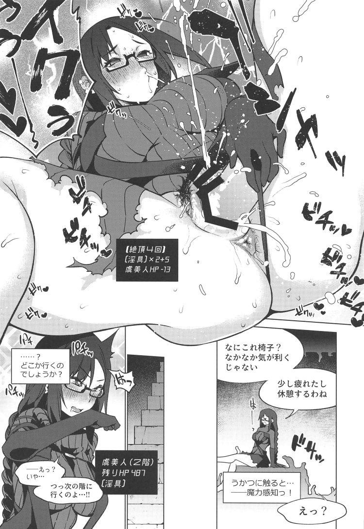 虞美人エロトラップダンジョン00015