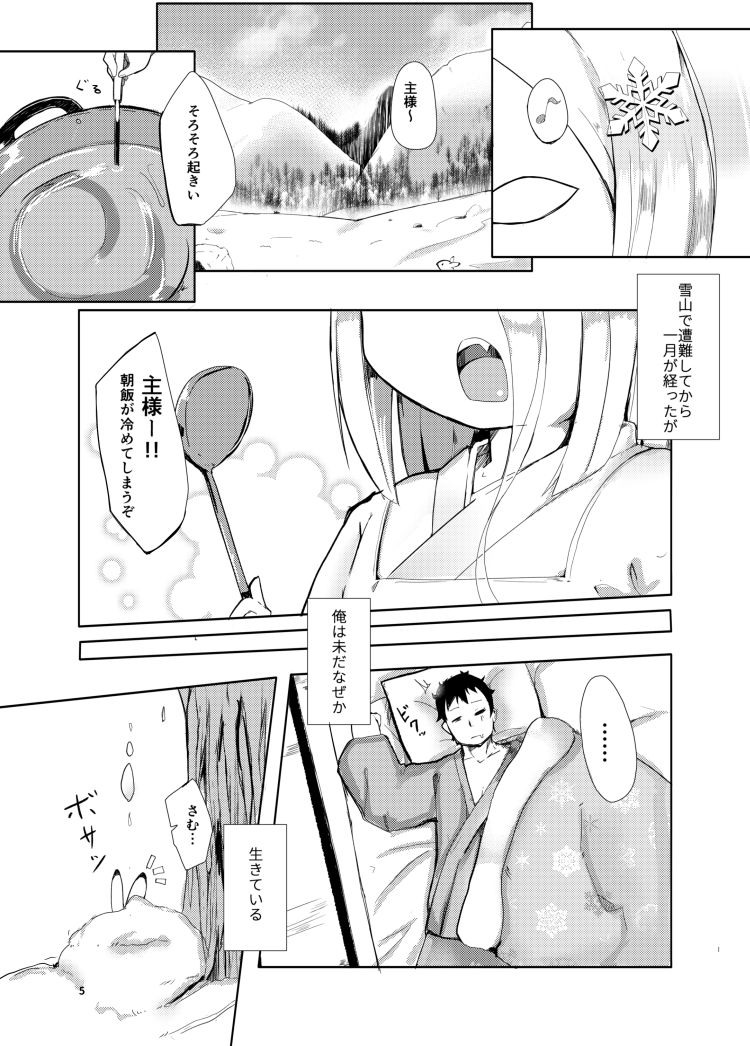 白雪妖童の良妻00002