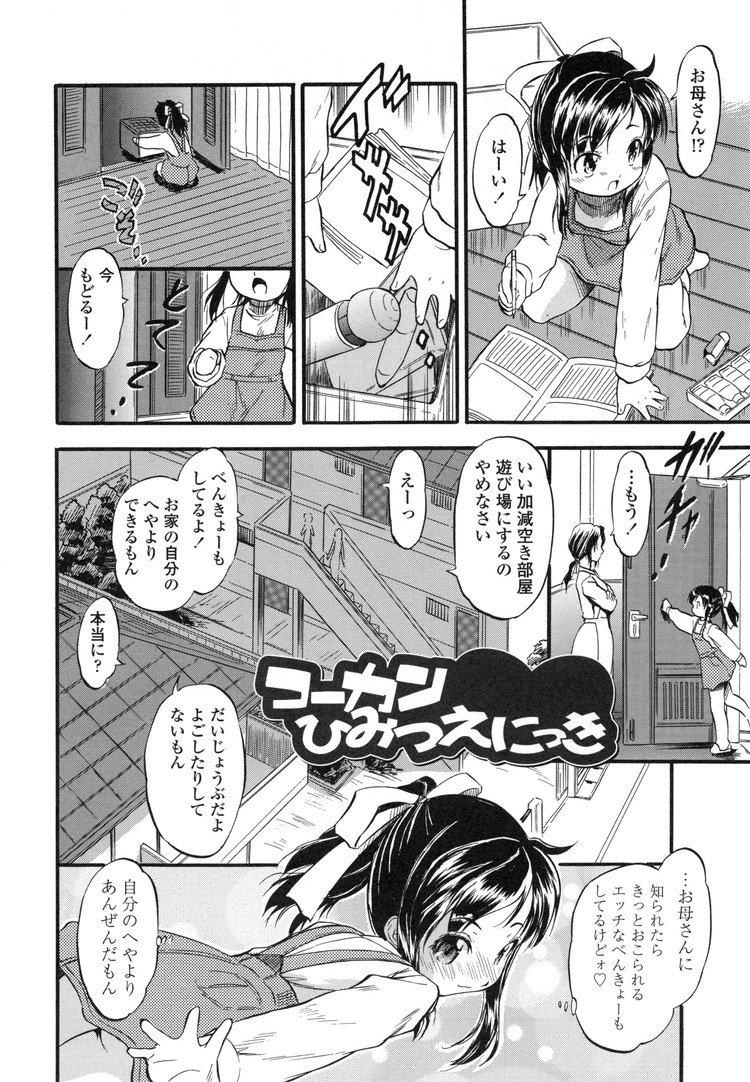 コーカン秘密絵日記00002