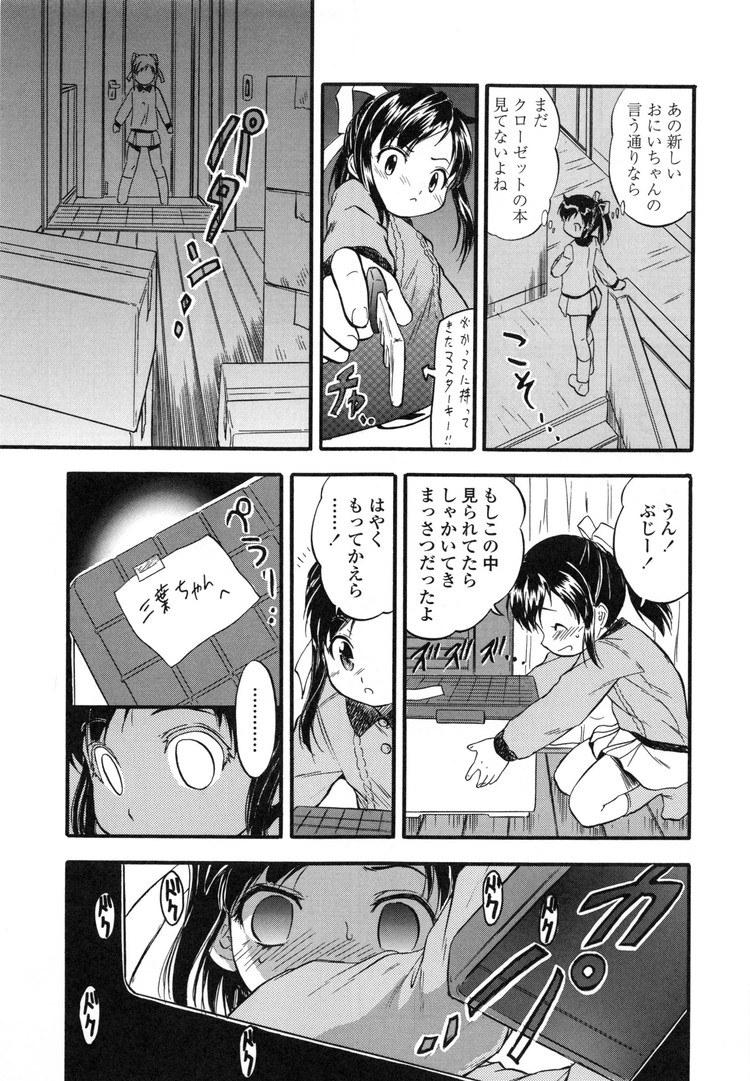 コーカン秘密絵日記00005