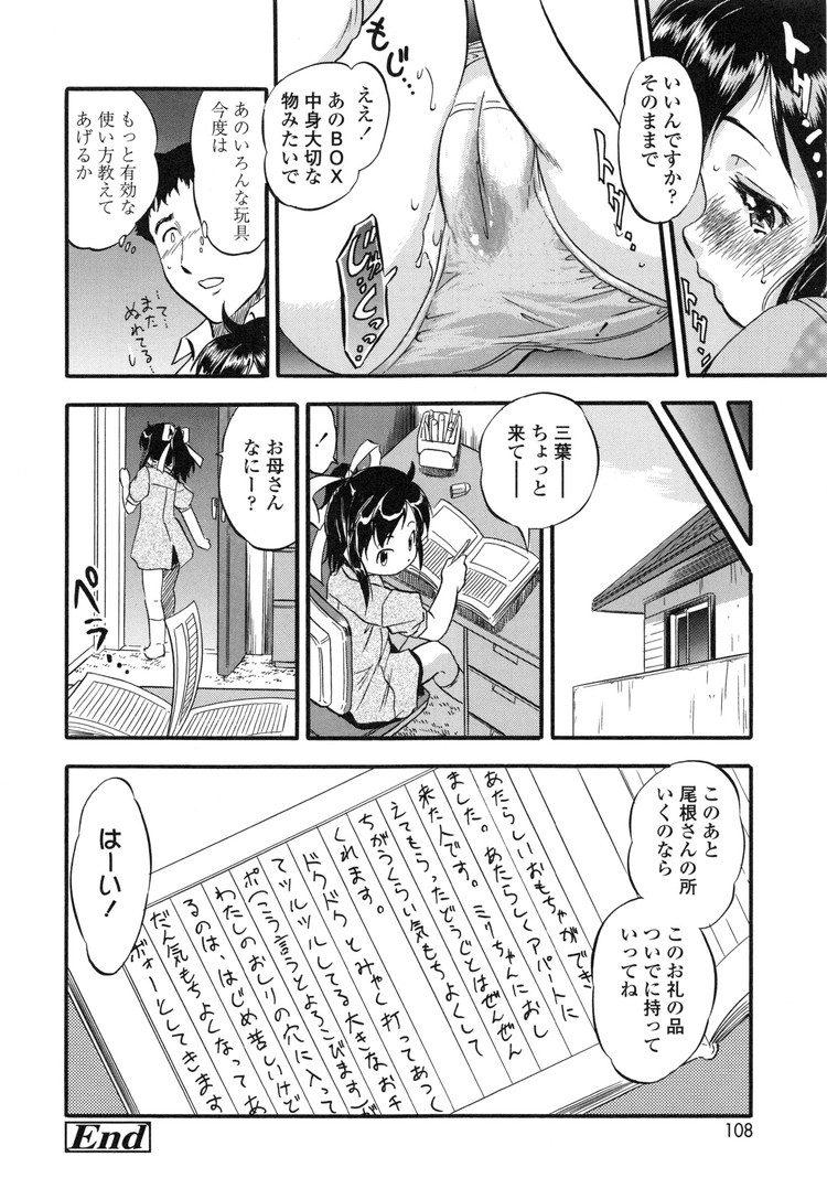 コーカン秘密絵日記00022