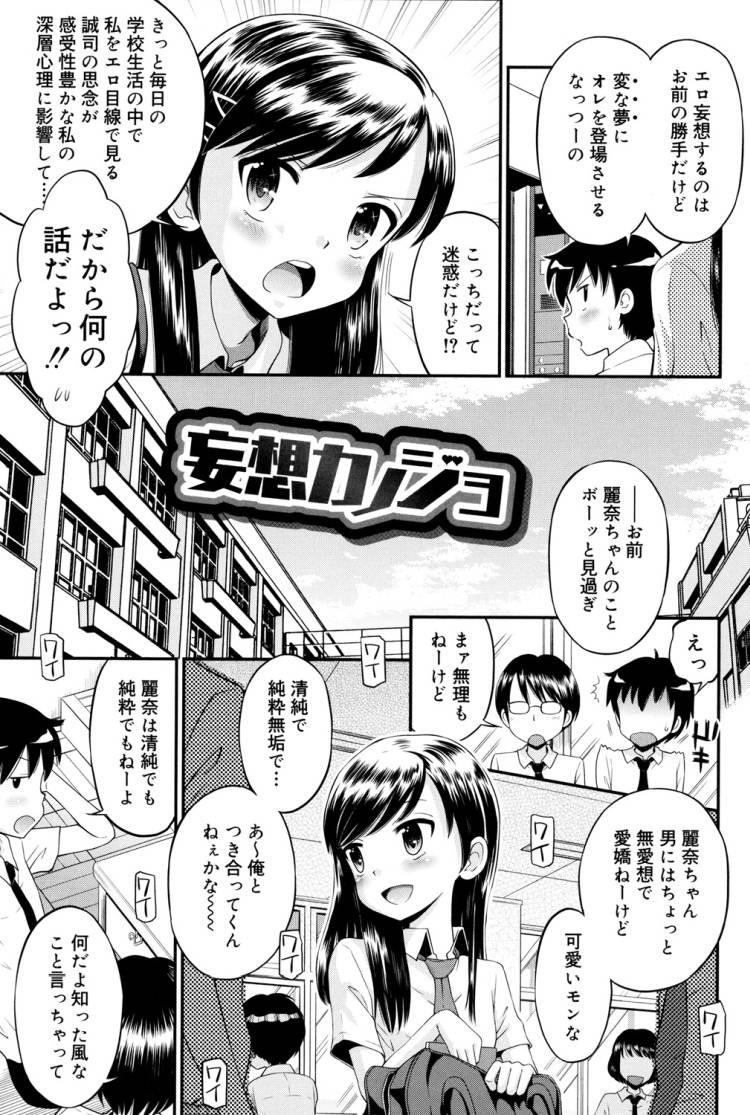 妄想カノジョ00003