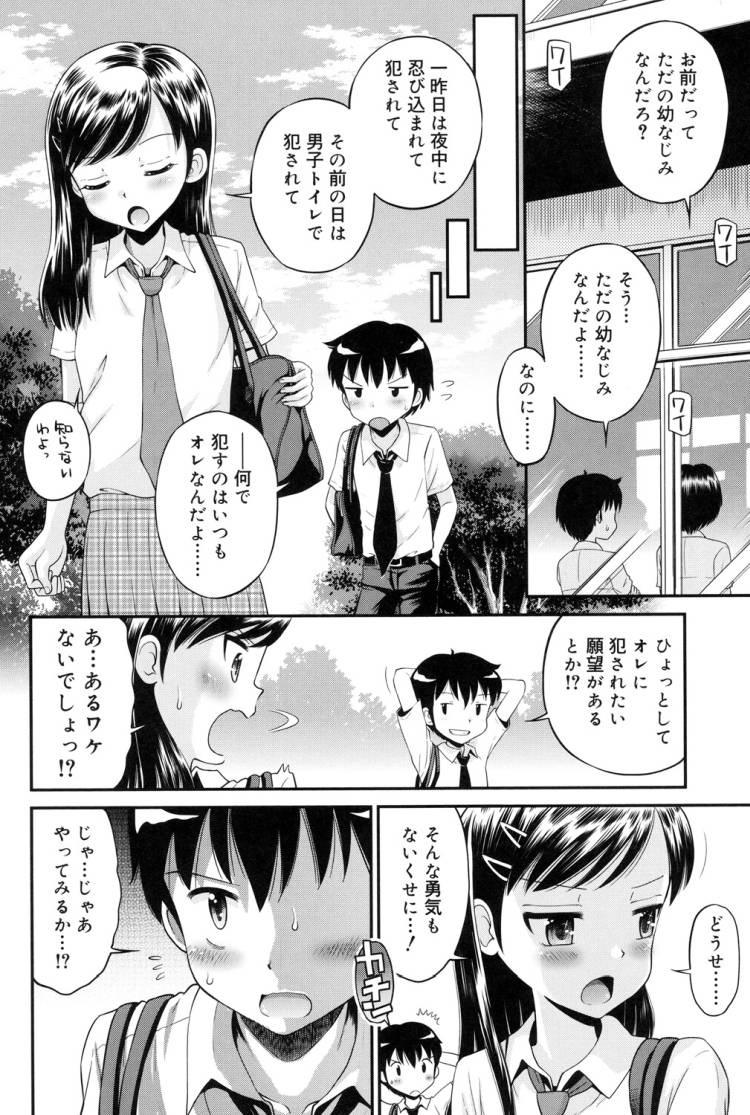 妄想カノジョ00004