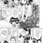【エロ漫画】ここあぶないよ?ちかんにちゅうい【オリジナル】