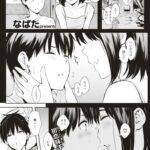 【エロ漫画】おまじない【オリジナル】
