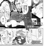 【エロ漫画】せんせいのせんせい【オリジナル】