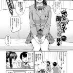 【エロ漫画】ビデオ撮ろうよ【オリジナル】