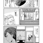 【エロ漫画】コ淫乱ドリー【オリジナル】
