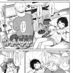 【エロ漫画】ハルカちゃんのしたい【オリジナル】