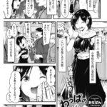 【エロ漫画】わっぱの恋ながれ【オリジナル】