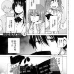 【エロ漫画】非処女リスト2【オリジナル】